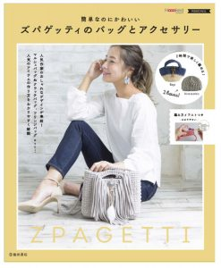 埼玉県所沢市のかぎ針編み教室pomponnerが監修したzpagetti本