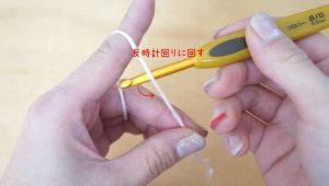 埼玉県所沢市のかぎ針編み教室pomponnerが基礎の編み方で反時計回りを教える様子