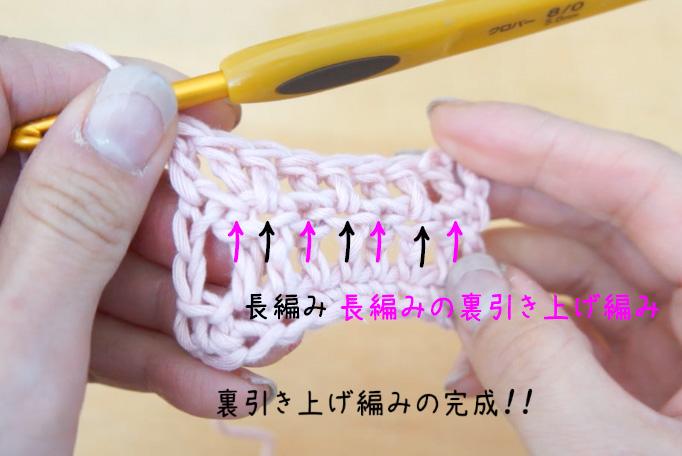埼玉県所沢市のかぎ針編み教室pomponnerのかぎ針編みの基礎レッスンで長編みの裏引き上げ編みを説明する画像