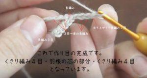 かぎ針編みで作る羽根のモチーフの1段目の編み方を説明している画像