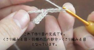 かぎ針編みで作る羽根のモチーフの作り目が完成した様子