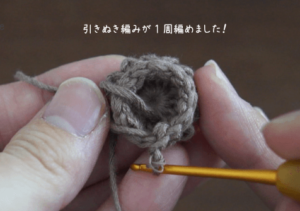 埼玉県所沢市の編み物教室poponnnerが教える動画レッスンの様子。コイル編みのモチーフを編んでいるところで、最後の仕上げに引き抜き編みを1周編んだところの画像。
