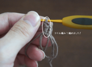 埼玉県所沢市の編み物教室poponnnerが教える動画レッスンの様子。コイル編みのモチーフを編んでいる様子。コイル編みが1目編めたところの画像。