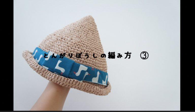 かぎ針編みで編むとんがり帽子の画像