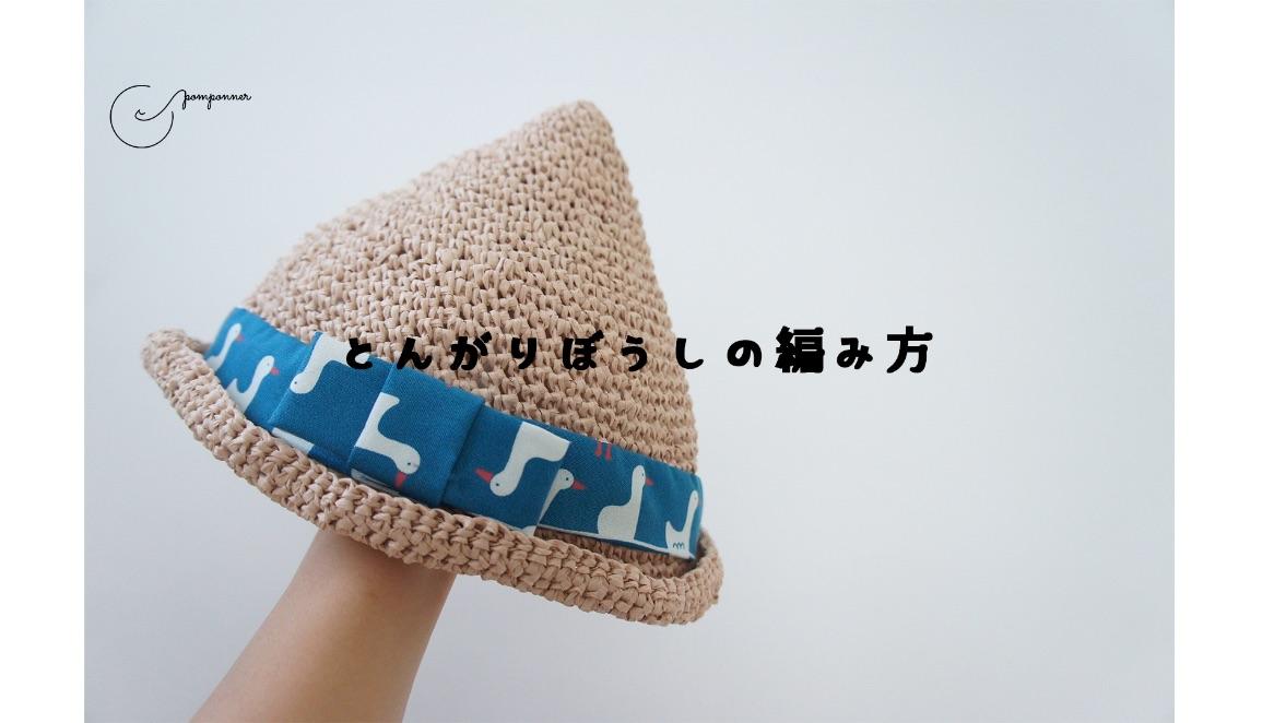 かぎ針編みで作る子供用の麦わら帽子はとんがり帽子が人気です。