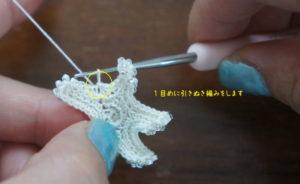 ヒトデの編み方を解説しているところ。最後に引きぬき編みをして完成します。
