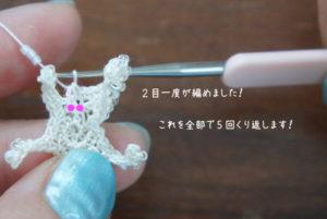 ヒトデの編み方を解説しているところ。鎖編みの先端に細編みを2目一度で減らし目をします。