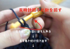 ねじり細編みを編むために針を反時計回りに回しているところ