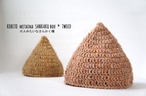 かぎ針編みで作るとんがり帽子は、どんぐり帽子よりもカンタンに編めるのでかぎ針編み初心者にオススメです。