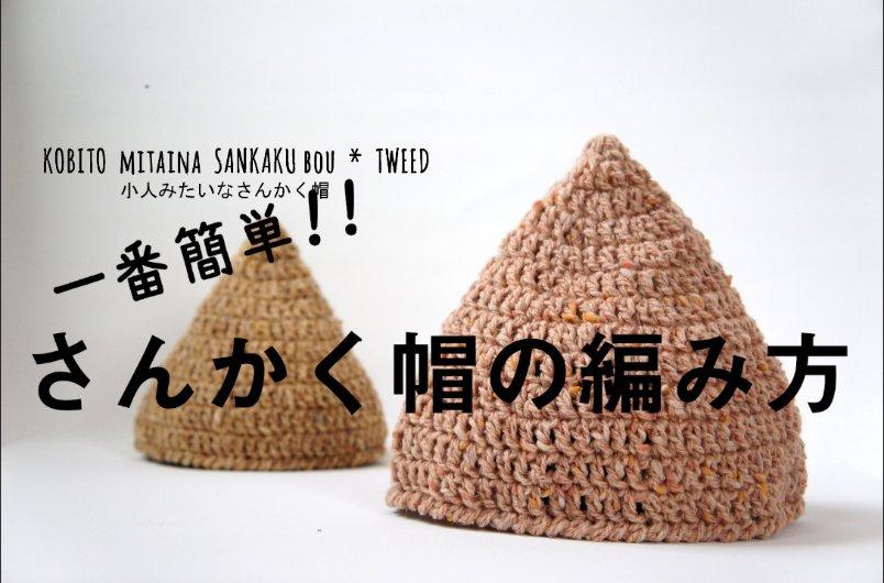 かぎ針編みで編む基本のさんかく帽子の写真