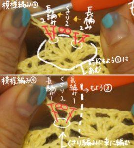 ニューボーンフォトの衣装にオススメの、かぎ針編みで作る王冠の編み方を説明しています。模様編み3と4の編み方を解説している画像。