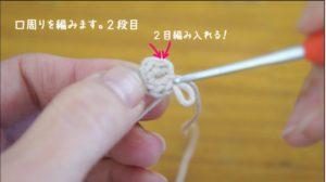 かぎ針編みでクマのマスコットを編んでいます。口周りのパーツを細編みで編み、2目ずつ編み入れる説明をしてるところ。