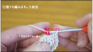 かぎ針編みでクマのマスコットを編んでいます。口周りのパーツを細編みで編み、最後の引きぬき編みの位置を説明している画像。