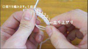 かぎ針編みでクマのマスコットを編んでいます。口周りのパーツを細編みで編んでいる様子。