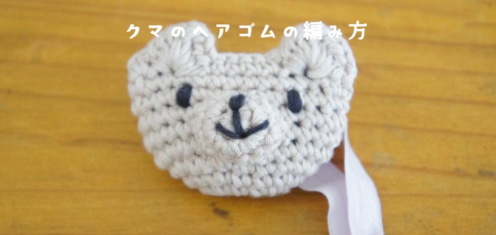 かぎ針編みで編んだクマのマスコットの画像