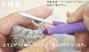 どうぶつポシェットのネコの耳を編んでいます。縁編みを編むために、段の端まで編めたら都度フリクションペンで印をつけます。