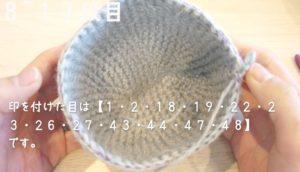 かぎ針編みで動物ポシェットを編んでいます。18段目は2目一度を編むので印を付けておきます。