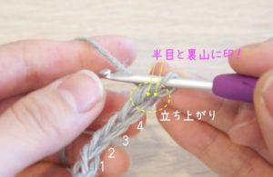 うさぎのポシェットを編んでいます。うさぎの耳の部分の作り目を編んだ様子です。