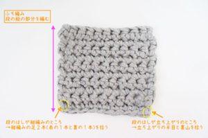 細編みの編み地に縁編みを編む画像