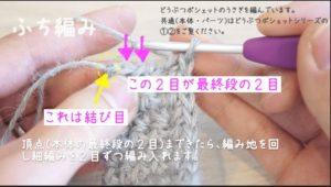 うさぎのポシェットをかぎ針編みで編んでいます。うさぎの耳は最後に2目一度を2回編み、目の数を減らします。