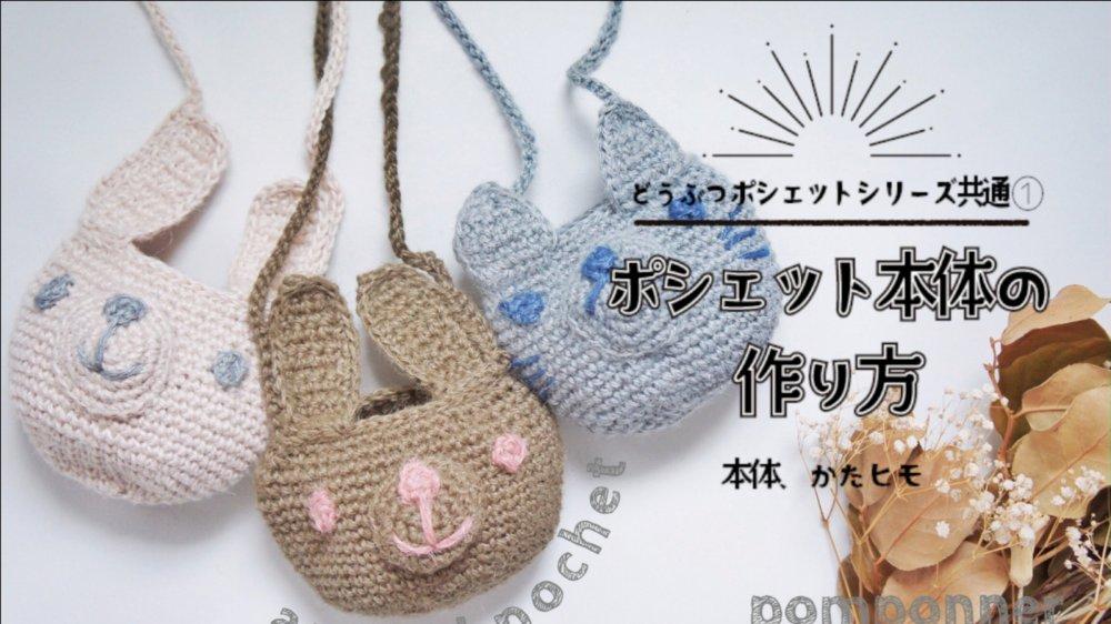 かぎ針で編む動物ポシェットの画像