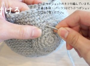 どうぶつポシェットを組み立てています。本体とパーツはかがり縫いで縫います。