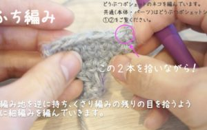 どうぶつポシェットのネコの耳を編んでいます。縁編みは編み始めから編みます。