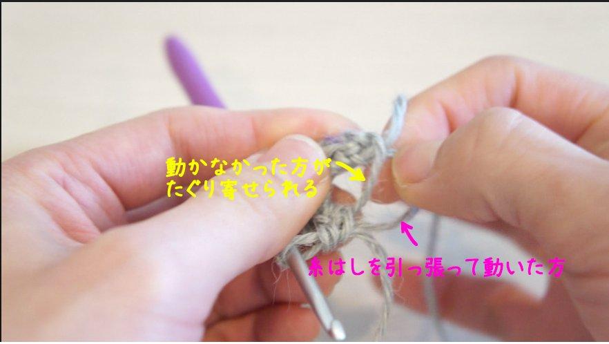 二重の輪で作り目を作って円を編んでいます。糸端を引っ張り、動いた方の輪を引きます。