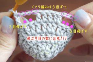 かぎ針編みで編むシロクマのニット帽は、耳にフィットするように鎖編みで穴を作りますが、増し目を考慮して飛ばす目数を変えます。