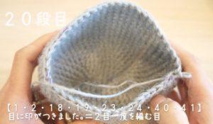 かぎ針編みで動物ポシェットを編んでいます。20段目は2目一度を編むので印を付けておきます。