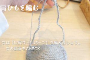 かぎ針編みで動物ポシェットを編んでいます。肩紐が編めたところ。