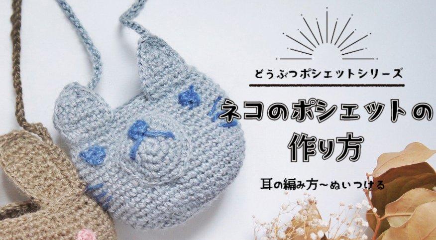 編みで編む猫のポシェット