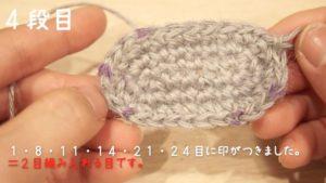 動物ポシェットの本体を編んでいます。4段目に増し目をする位置に印を付けた様子です。
