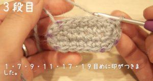 動物ポシェットの本体を編んでいます。3段目に増し目をする位置に印を付けた様子です。
