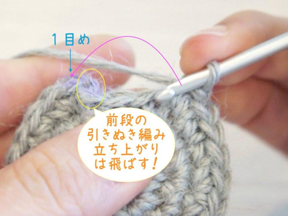 かぎ針編みで細編みの円を編んでいます。段の最後は引き抜き編みと立ち上がりを飛ばして、その段の1目めにh気抜き編みをします。