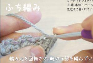 どうぶつポシェットのネコの耳を編んでいます。縦の部分は印をあらかじめ付けておいたので糸を拾うのが簡単です。