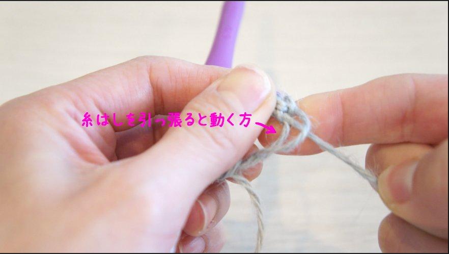 二重の輪の作り目で円を編んでいます。糸端を引っ張ると二重のうちの1本だけ糸が動きます。