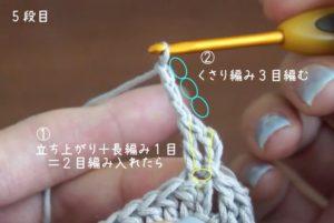 かぎ針編みでシロクマのニット帽を編んでいます。5段目はクマの耳にフィットするように鎖編みで穴を作ります。