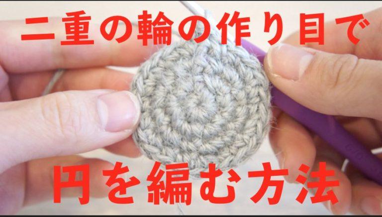 初心者でも編めるかぎ針編みで二重の輪の作り目から作る細編みの円の画像