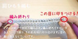 かぎ針編みで動物ポシェットを編んでいます。本体を半分に折り、編み終わりの反対側に印を付ける様子です。