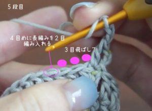 かぎ針編みでシロクマのニット帽を編んでいます。鎖編みで目を飛ばし、穴を作ります。