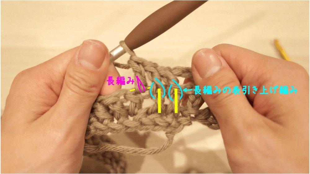 かぎ針編みでゴム編みのスヌードを編んでいます。長編みと表引き上げ編みの違いについて説明している画像です。