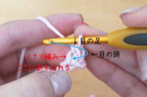 かぎ針編みで伸縮する作り目を編んでいます。2目めは鎖編みの部分に針を入れます。