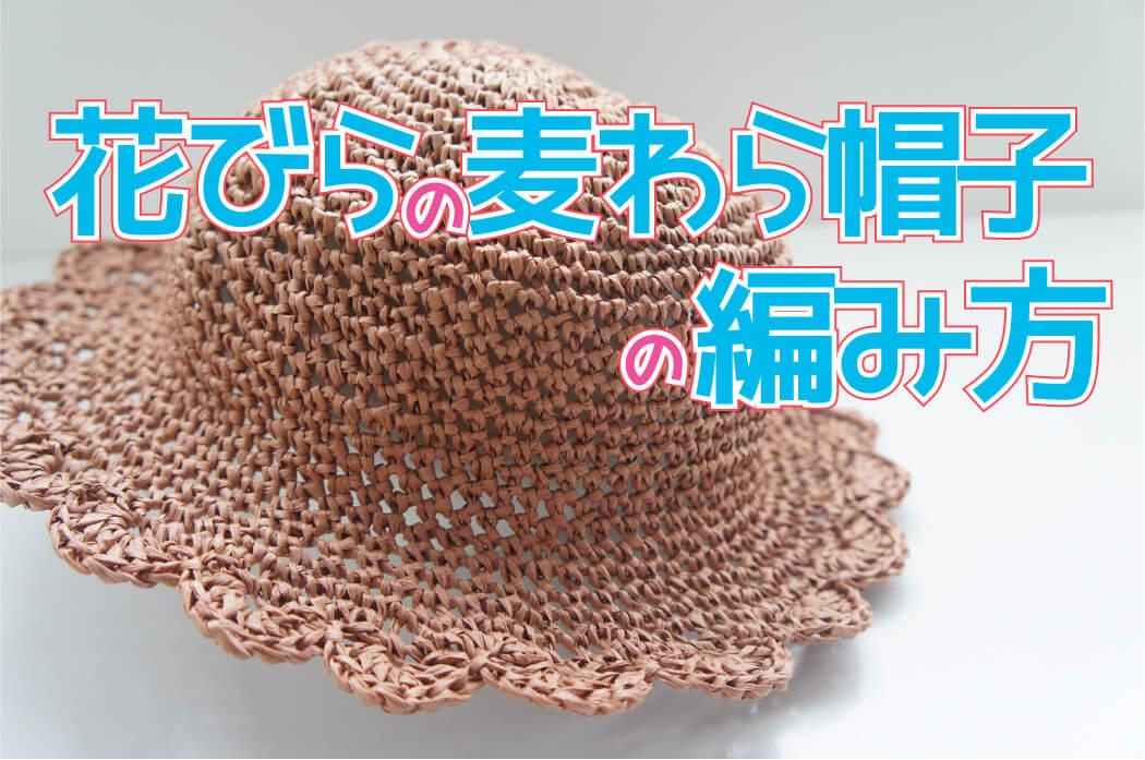 細編みだけで作る花びら模様の麦わら帽子の画像