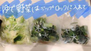 茹で野菜はジップロックに入れて作り置きします。