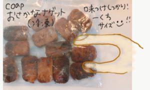 単身赴任の夫の夜ご飯にぴったりなコープデリのおさかなナゲットの画像