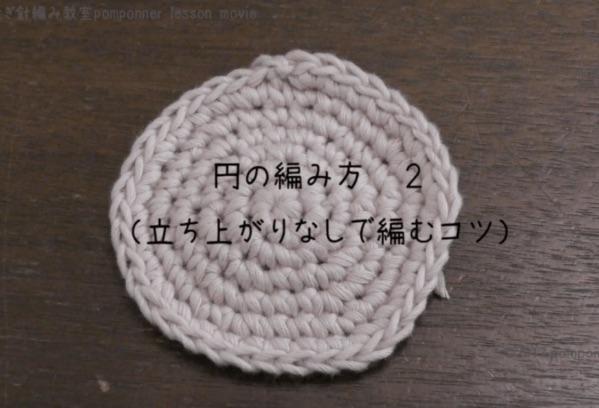 立ち上がりなしで編む円の編み方を説明している画像