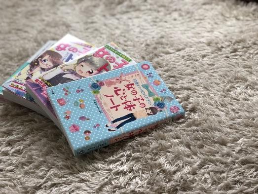 小学3年生の女の子にオススメの思春期の本