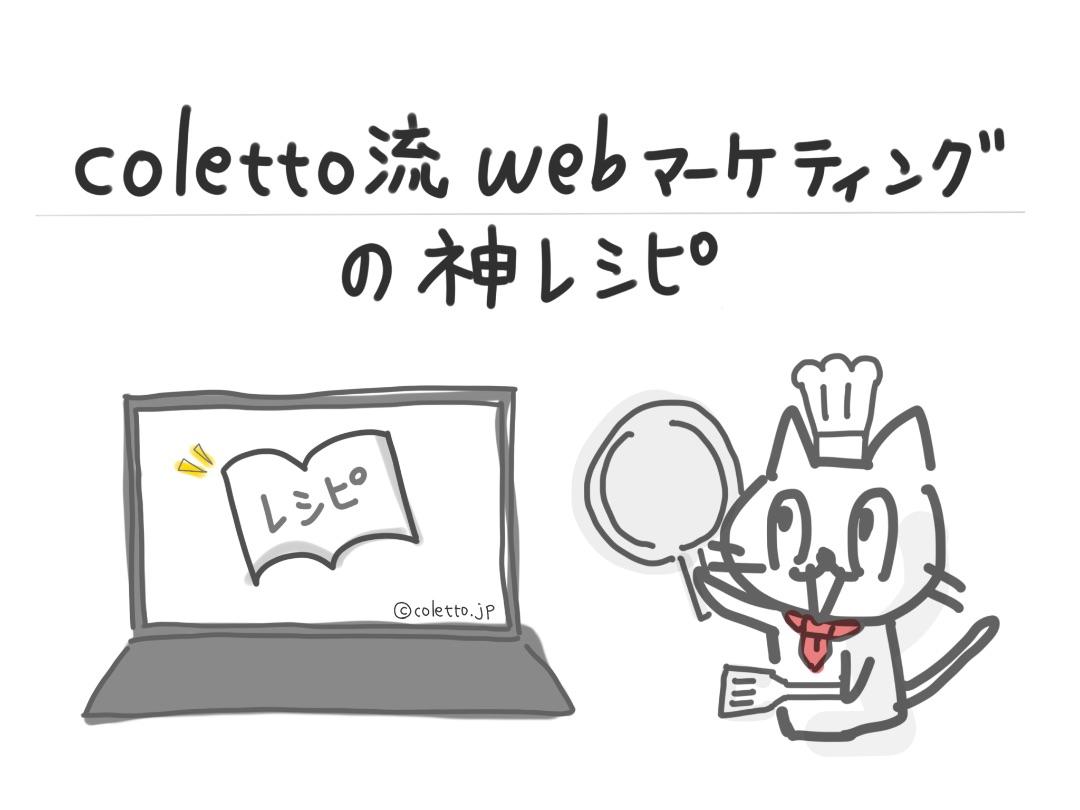 webマーケティングの神レシピの画像